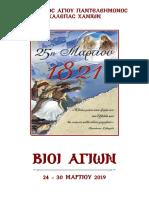 ΒίοιΑγίων-438.24.03.2019.pdf