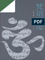 梵语通论_11932039.pdf