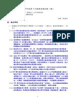 教務1073REC1080314-寄委員確認版.pdf