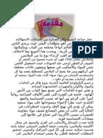 بحث فى الاقمشة المنسوجة - شيماء الامام - كلية الاقتصاد المنزلي - جامعة المنوفية