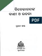 Swami Vivekananda Vani O Rachana Odia Vol-1
