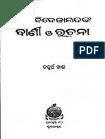 Swami Vivekananda Vani O Rachana Odia Vol-4