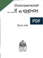 Swami Vivekananda Vani O Rachana Odia Vol-2