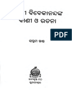 Swami Vivekananda Vani O Rachana Odia Vol-7
