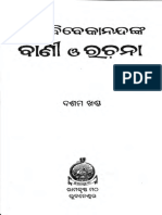 Swami Vivekananda Vani O Rachana Odia Vol-10