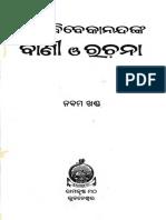 Swami Vivekananda Vani O Rachana Odia Vol-9
