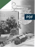 Косаковская Е., Шлапак Ю., Вершина любви