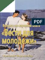 Ферештяну В. Вопросы по изучению книги Вести для молодежи