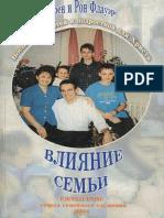 Флауэрс Карен, Флауэрс Рон (ред.). Влияние семьи