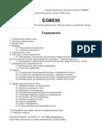 EG8030 Datasheet Rus