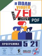 Programma_3o Festival Πτολεμαΐδας