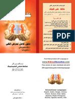 Kidney-book-in-Arabic (1).pdf