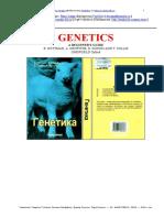 Genetika Guttman