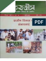 Kurukshetra March 2019 Hindi.pdf