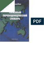 Толковый переводоведческий словарь.pdf