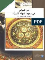 دور الموالي في سقوط الدولة الأموية (41-132هـ - 661-750م) - إيمان علي بالنور.pdf