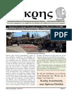 Τεύχος 25