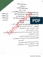 محكمة إستئناف الإسكندرية