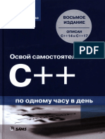 Освой самостоятельно C++ по одному часу в день, 8-е издание.pdf