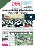 Yadanarpon Daily 2-4-2019