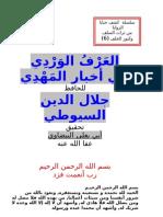 السيوطي - العرف الوردي في أخبار المهدي