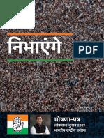 Hindi Manifesto MobilePDF 2April19