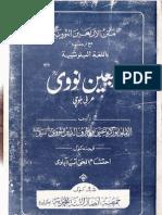 ترجمه اربعين نووي به زبان بلوچي - احتشام الحق آسيا آبادي