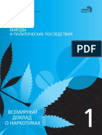 WDR_Booklet1_Exsum_Russian.pdf