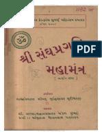 sanghpragati_mahamantra_008649_hr3.pdf