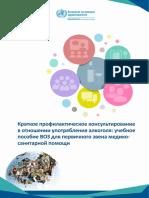 alcohol-training-manual-rus.pdf