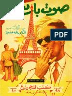 صوت باريس - طه حسين