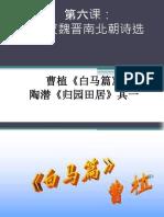 3 两汉魏晋南北朝诗选《白马篇》、《归园田居》其一.ppt