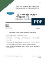Pp Upsr - Sains Paper I-038 Sjk(t) 2018
