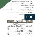 اختبار الفصل الثاني في مادة التربية الإسلامية