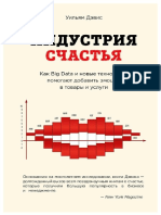 Devis_Industriya-schastya-Kak-Big-Data-i-novye-tehnologii-pomogayut-dobavit-emociyu-v-tovary-i-uslugi.538862.pdf