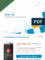 Unifun - Beep Call - Ru - V21