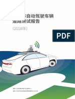 Beijing Municipal Commission of Transport's Beijing Autopilot Vehicle Road Test 2018 Work Report