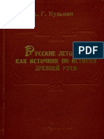 Кузьмин А.Г. - Русские летописи как источник по истории Древней Руси .pdf