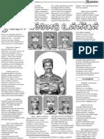 Brigadier Tamilchelvan நீங்கள் எம்மோடு உள்ளீர்கள்