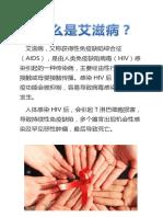 艾滋病.docx