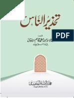 تحذیر الناس۔    احمد.pdf
