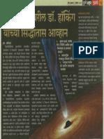 Pudhari 3April2019 DarkMatter