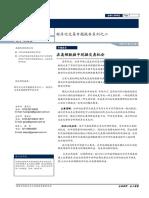 国信证券 程序化交易专题报告系列之二:在高频数据中挖掘交易机会 100406