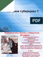 tb rus - REDACTAT (1).ppt