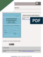 crete.pdf