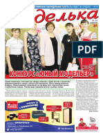 Газета Неделька №14 (1204) 03.04.2019