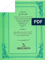Kifayah al-Muhtaj.pdf