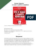 Что я знаю о работе кофейни.pdf