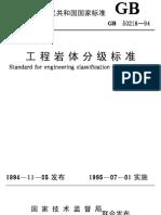 工程岩体分级标准