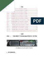 MEDC17发动机电脑接线方法.pdf